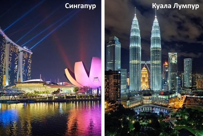 Сингапур и Куала Лумпур
