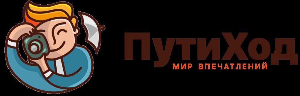 ПутиХод.ру