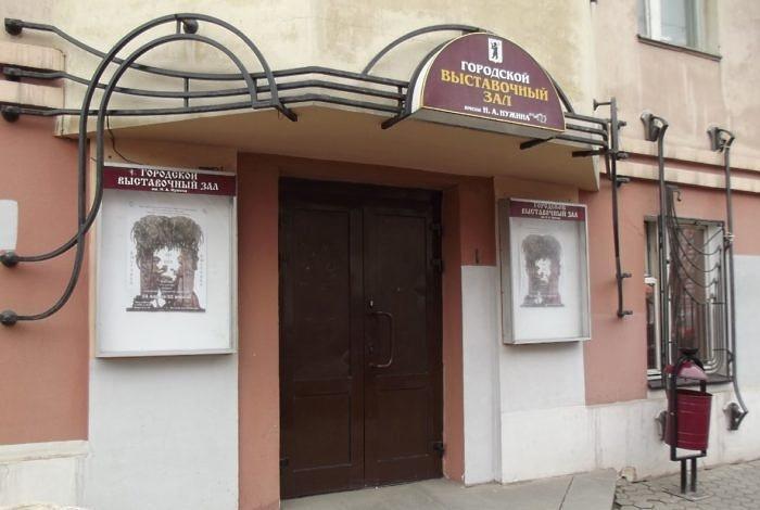 Городской выставочный зал им. Н.А. Нужина