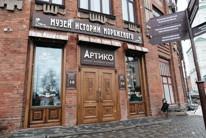 Музей истории мороженого «Артико»