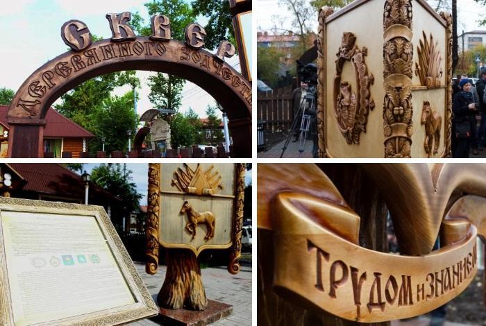 Сквер деревянного зодчества