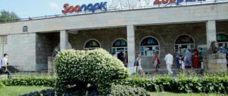 Центральная вывеска Зоопарка в Санкт-Петербурге