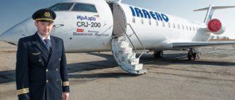 Авиакомпания «ИрАэро»
