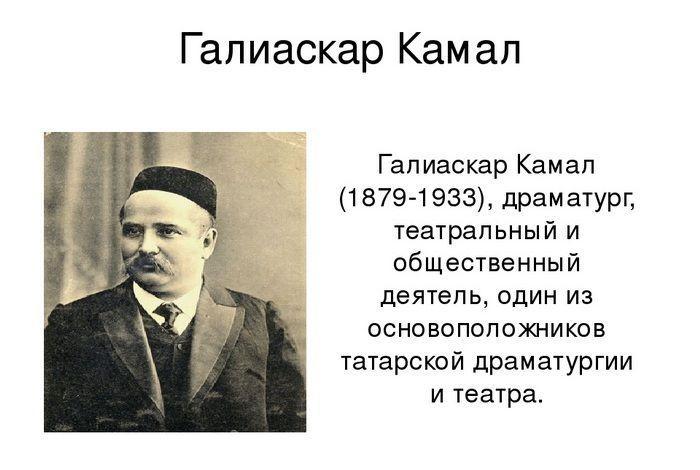 Классик и драматург Галиаскар Камал