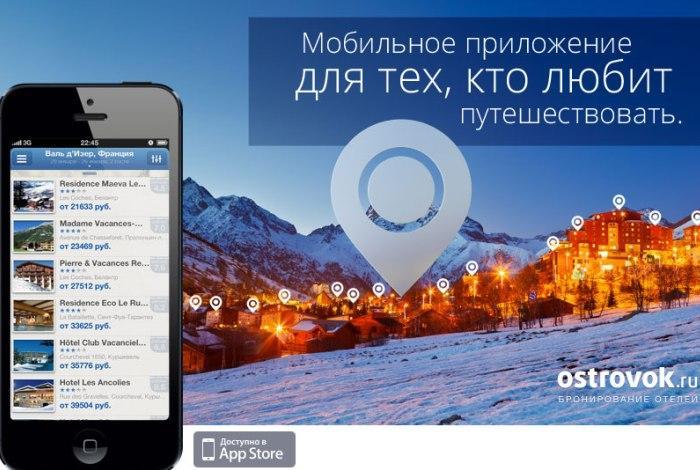 Вид приложения на мобильном телефоне