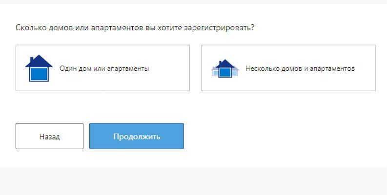 Указать количество домов (апартаментов)