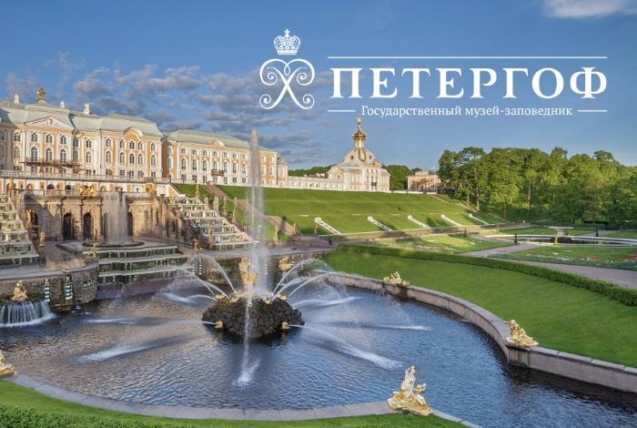 Дворцово-парковый комплекс Петергоф