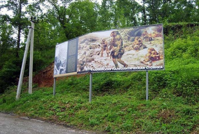 Улалинскую палеолитическую стоянку
