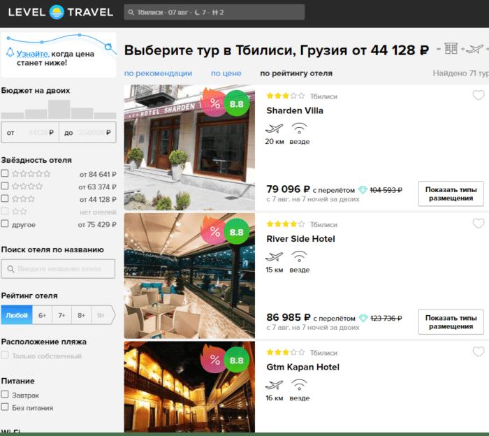 Где лучше купить туры в Грузию